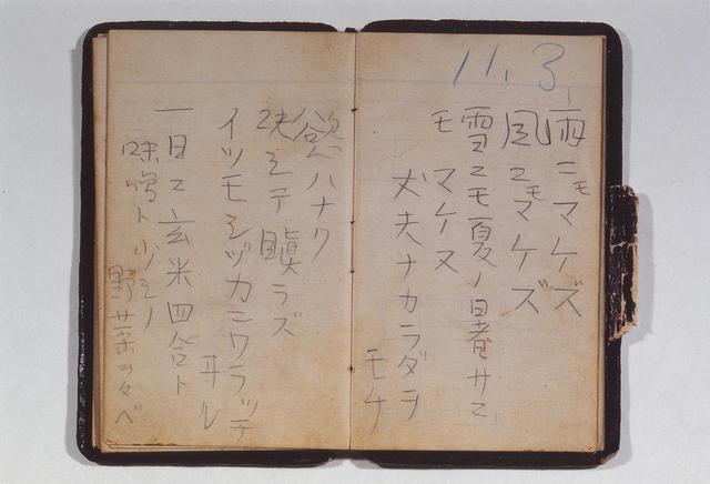 画像: 宮沢賢治 直筆手帳 1931年 病床の宮沢賢治が思いの丈を書きつけた『雨ニモマケズ』手帳。賢治の没後発見されて以来、これらの言葉は日本人にとっての心の拠り所ともなってきた © RINPOOSYA