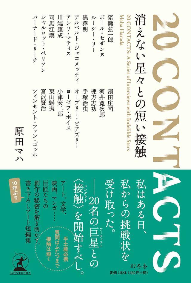 画像: 『20 CONTACTS 消えない星々との短い接触』 原田マハ著 ¥1,482/幻冬舎