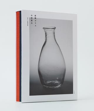 『倉敷ガラス 小谷眞三』(上・下巻)
