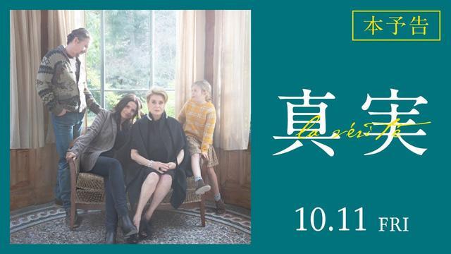 画像: 【公式】『真実』10.11公開 youtu.be