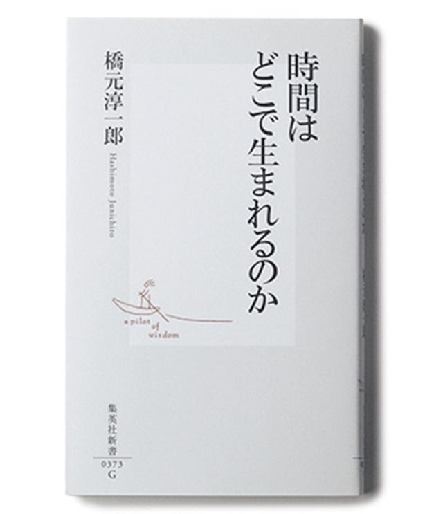 画像: 『時間はどこで生まれるのか』/集英社新書 橋元淳一郎著