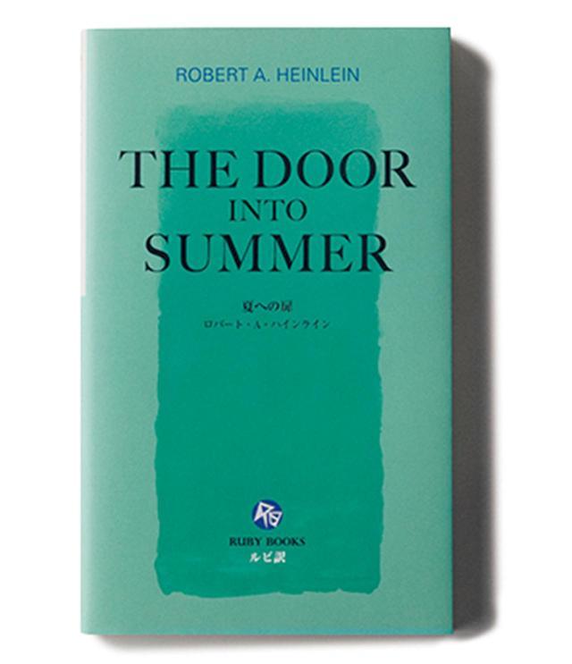 画像: 『夏への扉』/講談社ルビー・ブックス (英語版ルビ訳付) ロバート・A・ハインライン著