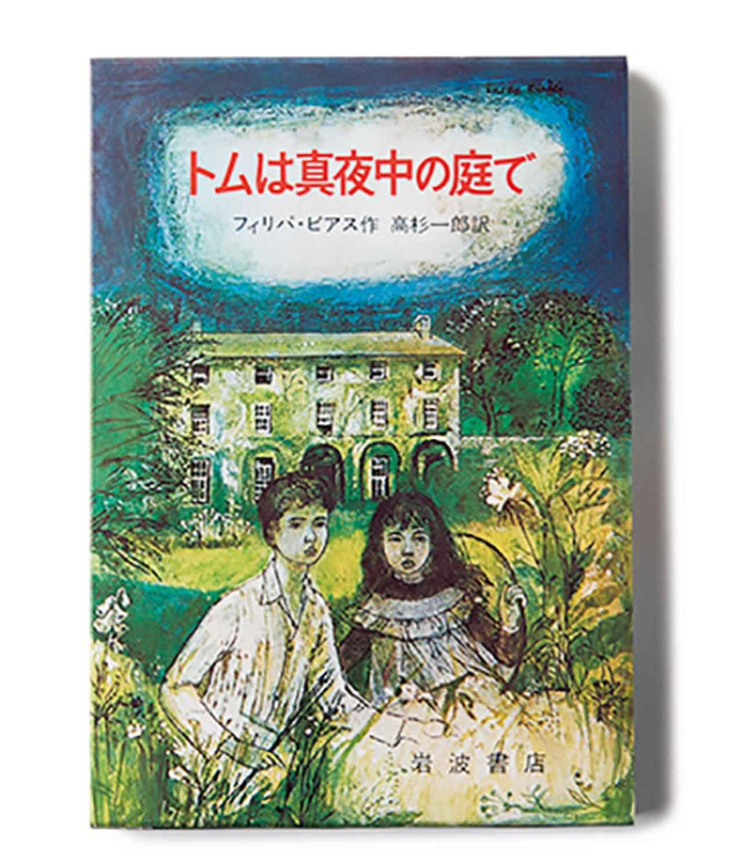 Images : 『トムは真夜中の庭で』/岩波書店