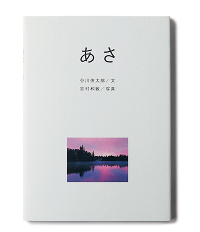 Images : 『あさ/朝』/アリス館