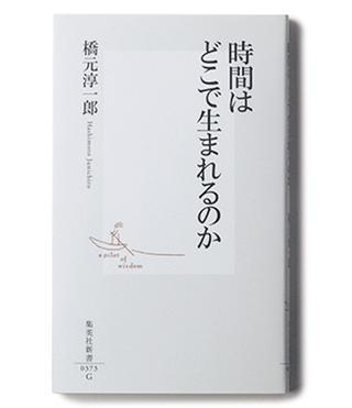 『時間はどこで生まれるのか』/集英社新書