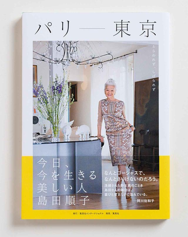 画像: 『パリ−東京 今日、今を生きる美しい人  島田順子』/集英社インターナショナル 島田順子著 ¥1,800