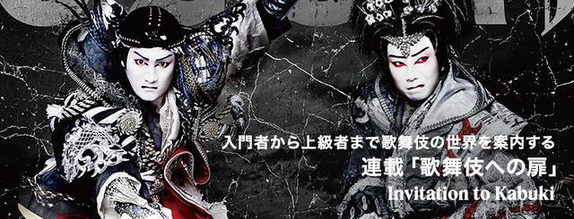 入門者から上級者まで歌舞伎の世界を案内する「歌舞伎への扉」