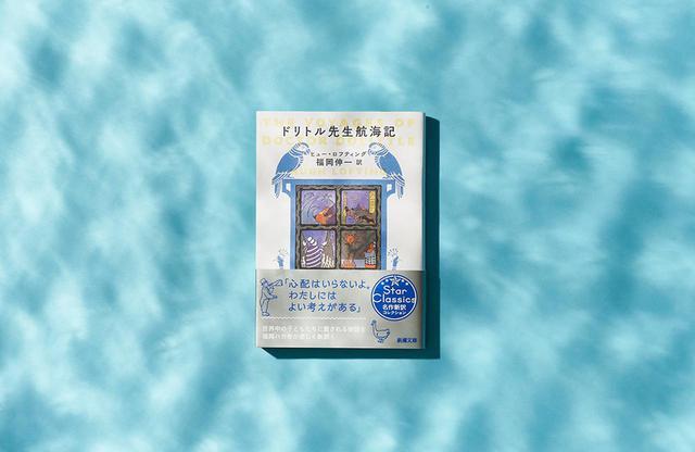 画像: 『ドリトル先生航海記』 ヒュー・ロフティング著、福岡伸一訳 ¥781/新潮社