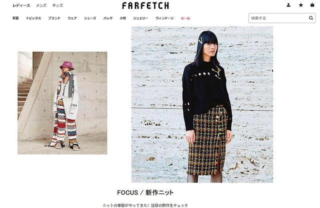 画像: 「ファーフェッチ」では今季注目のスタイルやアイテムが特集されている。カスタマーサービスは日本語でも対応 COURTESY OF FARFETCH