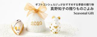 ギフトコンシェルジュがおすすめする季節の贈り物 真野知子の贈りものごよみ
