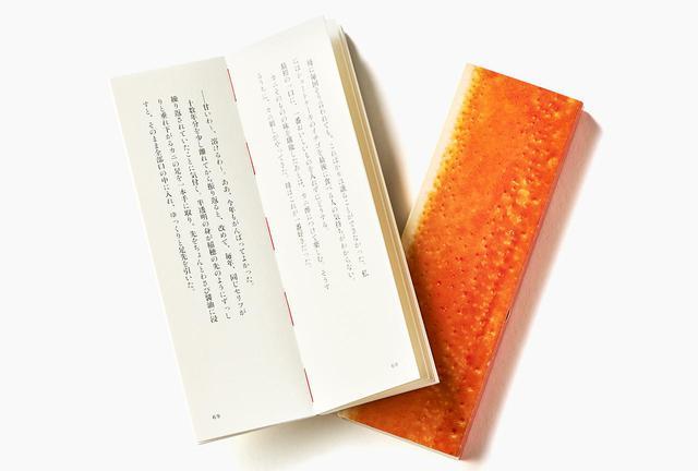 """画像: エンボス加工で殻表面のゴツゴツ感をリアルに表現。赤い糸で綴じられた""""中身""""も、カニ仕様。本というメディアが秘める新たな可能性をも感じさせる一冊"""
