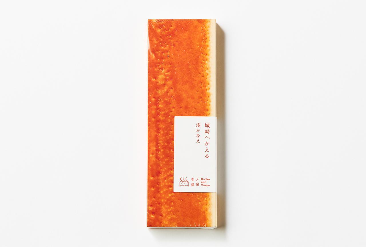 Images : 本と温泉の小説『城崎へかえる』
