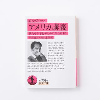 『カルヴィーノ アメリカ講義 新たな千年紀のための六つのメモ』¥840