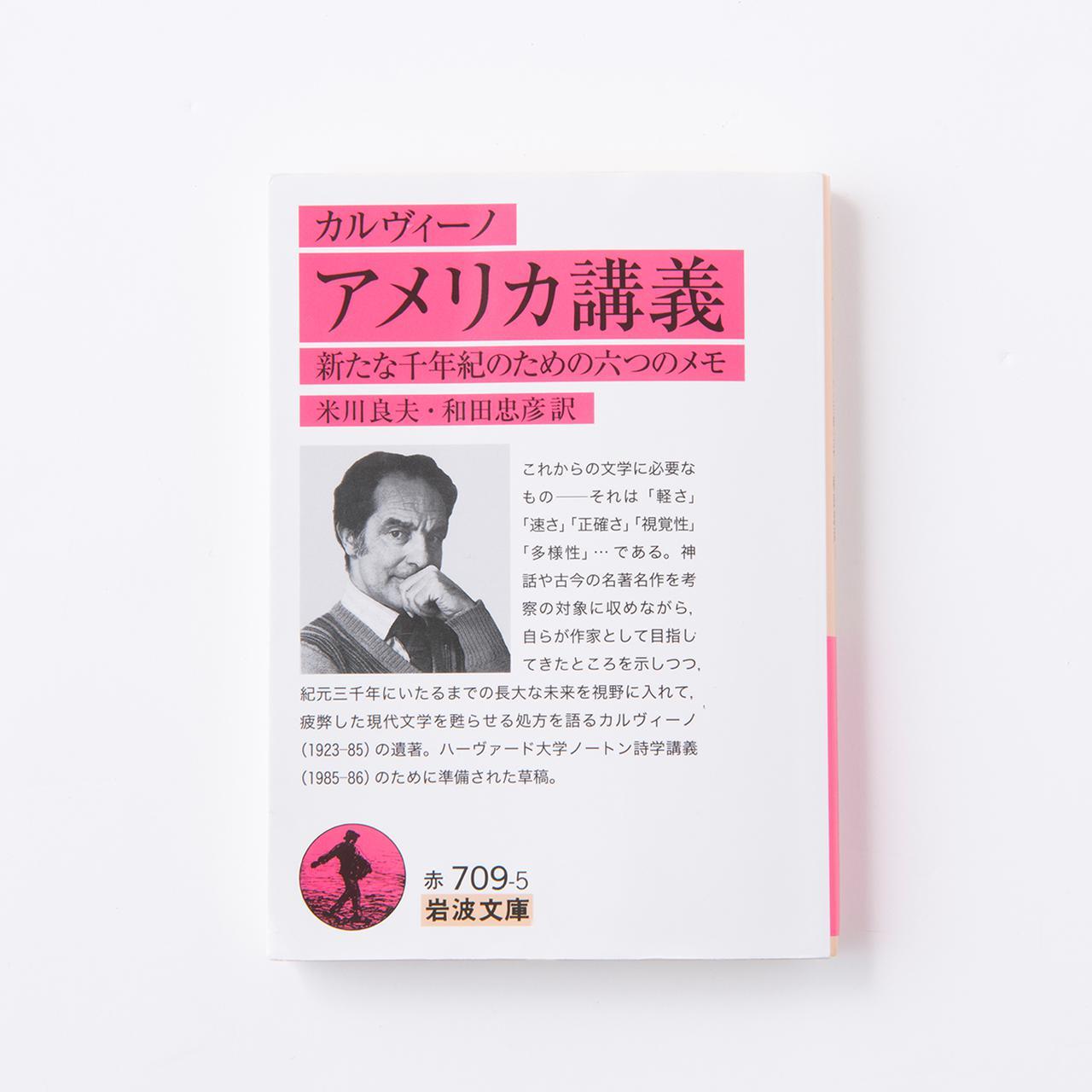 Images : 『カルヴィーノ アメリカ講義 新たな千年紀のための六つのメモ』¥840