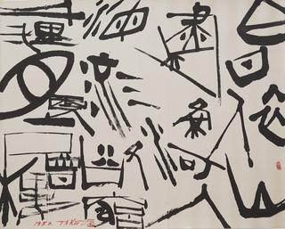 『宇野雪村』|東京画廊+BTAP