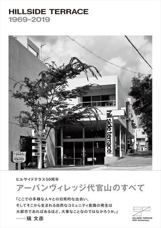 『Hillside Terrace 1969-2019』¥3,500/現代企画室