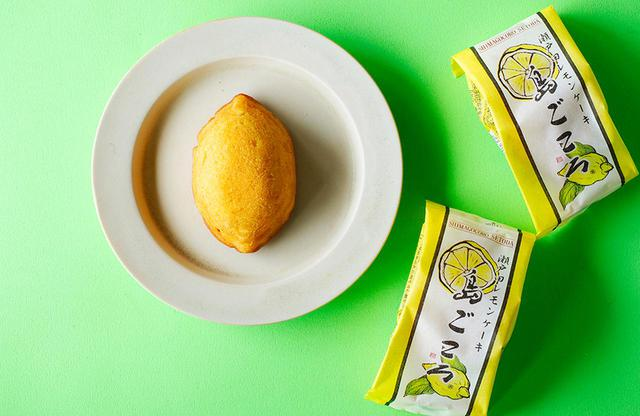 画像: 防腐剤やワックス不使用の皮まで食べられる瀬戸田レモンを使用。それを使った手作りのジャムを加えることで、華やかな香りが広がる逸品に。チョコレートがコーティングされていないから、レモンの旨みや酸味をダイレクトに感じられる 瀬戸田レモンケーキ「島ごころ」1個¥250(税込) 島ごころ TEL.0845(27)0353