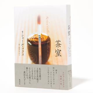 『茶室』¥2,200/集英社