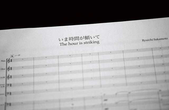 画像: 初演が待たれる『いま時間が傾いて』の総譜。練習に参加した三浦千奈は「楽譜に書いてあるとおりに弾けばできるという曲ではなく、こう弾きたい、こう表現したいと考え、感じながら完成させる音楽だと思いました」と、感触を語った