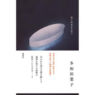 『星に仄めかされて』¥1,800