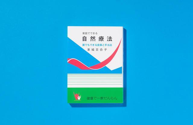 画像: 『家庭でできる自然療法』 東城百合子 著 ¥1,600/あなたと健康社 PHOTOGRAPH BY YUMI HOSOYA