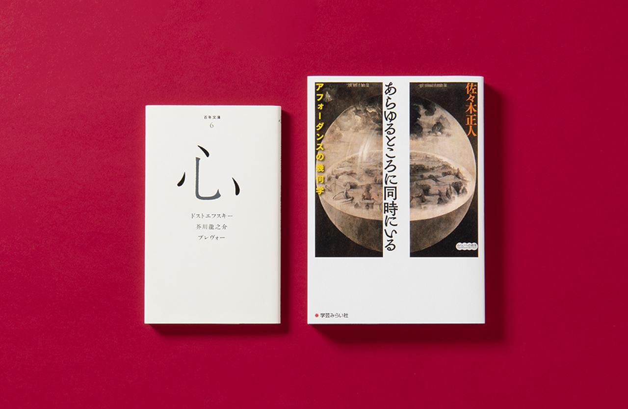Images : 1番目の画像 - 「連載 コロナ時代の日常を生きる一冊 Vol.3 写真家・ホンマタカシ」のアルバム - T JAPAN:The New York Times Style Magazine 公式サイト