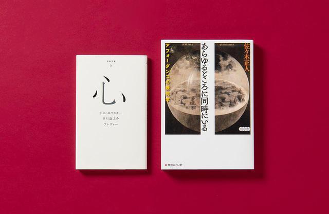 画像: (左)『心』百年文庫¥750/ポプラ社 (右)『あらゆるところに同時いるーアフォーダンスの幾何学』佐々木正人 著¥2,500/学芸みらい社 PHOTOGRAPH BY NAOMI ITO