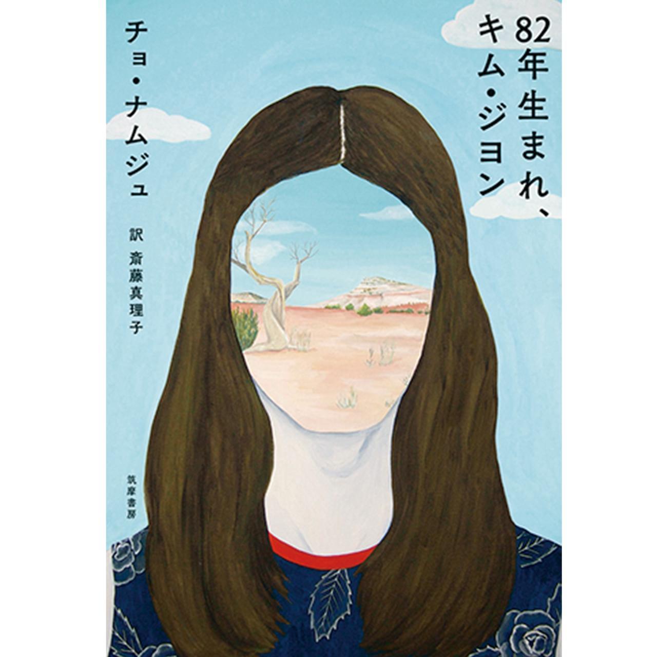 Images : 書籍『82年生まれ、キム・ジヨン』