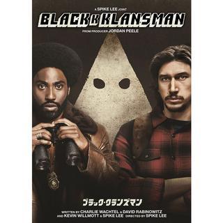 『ブラック・クランズマン』