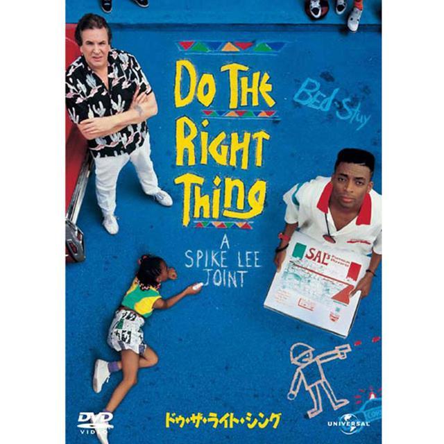 画像: 『ドゥ・ザ・ライト・シング』 Blu-ray: ¥1,886/DVD: ¥1,429 (NBCユニバーサル・エンターテイメント) © 1989 UNIVERSAL STUDIOS. ALL RIGHTS RESERVED.