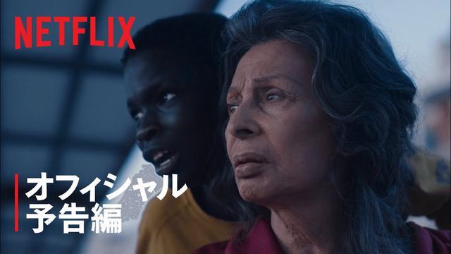 画像: Netflix映画『これからの人生』独占配信中 www.youtube.com