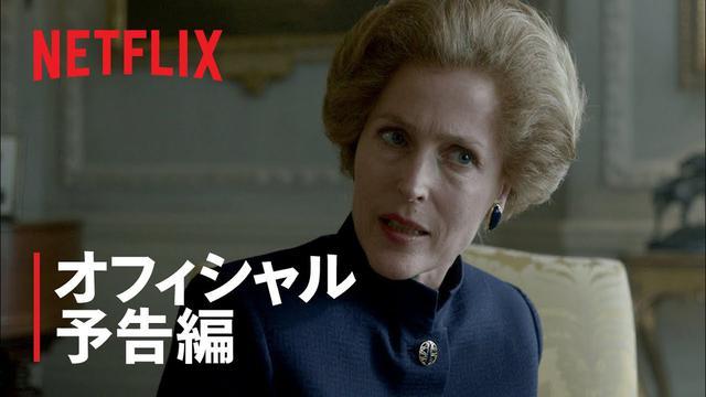 画像: 『ザ・クラウン』シーズン4 予告編 - Netflix Netflixオリジナルシリーズ『ザ・クラウン』シーズン1~4独占配信中 www.youtube.com