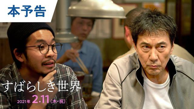 画像: 映画『すばらしき世界』本予告 編 配給:ワーナー・ブラザース映画 youtu.be