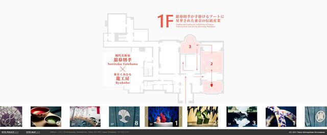 画像: レイアウト上の部屋ごとにナンバリングされ、その数字を付したイメージをクリックすると展示の様子を見ることができる