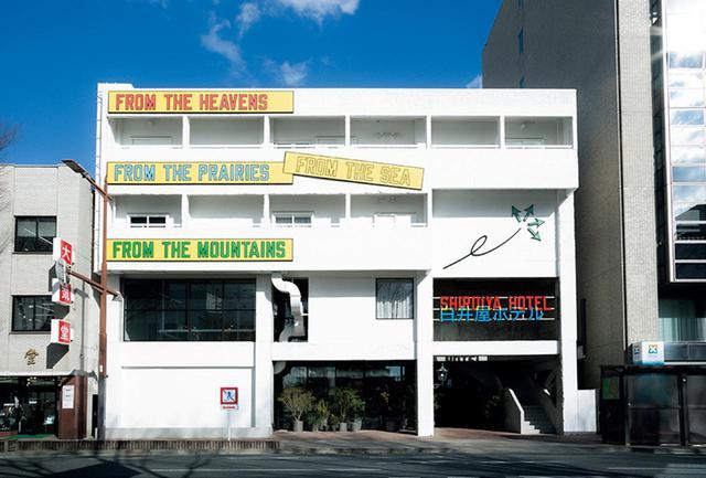 画像: 〈白井屋ホテル〉は既存の建物をリノベーションした「ヘリテージタワー」と、国道と並走する馬場川通り沿いに面した「グリーンタワー」(写真下)からなる