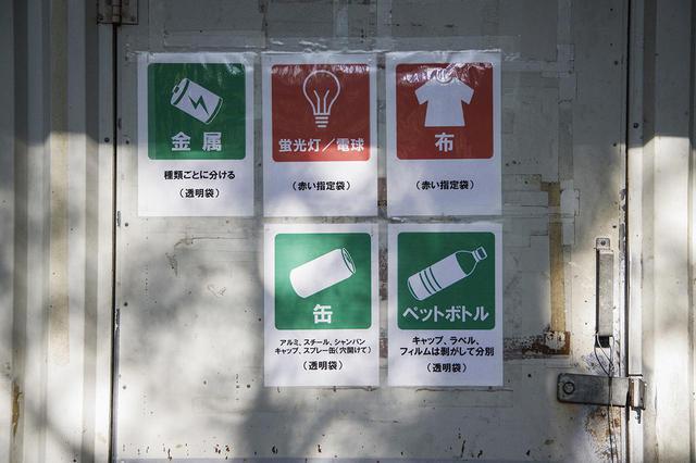 画像: 「星のや軽井沢」、「軽井沢ブレストンコート」では、すでに2011年から廃棄物再資源化率100%を達成。写真は軽井沢ブレストンコートの資源ステーション。ごみの分別の細かさが目を引く