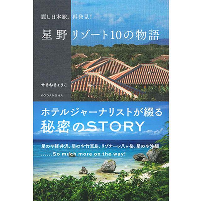 画像: 『麗し日本旅、再発見! 星野リゾート10の物語』 せきねきょうこ著 ¥1,980/講談社 COURTESY OF KODANSHA