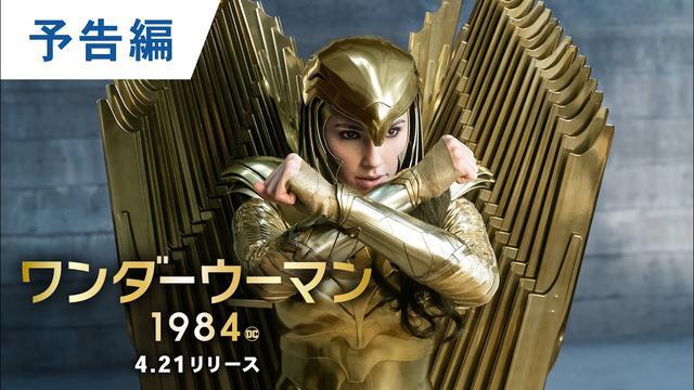画像: 『ワンダーウーマン 1984』BD/DVD/デジタル【予告編】 youtu.be