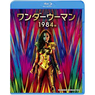 『ワンダーウーマン 1984』