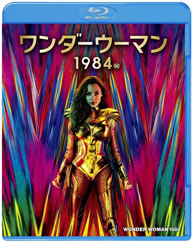 画像: 『ワンダーウーマン 1984』ブルーレイ&DVDセット(2枚組)¥4,980 発売元:ワーナー・ブラザース ホームエンターテイメント 販売元: NBC ユニバーサル・エンターテイメント WONDER WOMAN and all related characters and elements are trademarks of and © DC. Wonder Woman 1984 © 2020 Warner Bros. Entertainment Inc. All rights reserved. Amazon Prime Video 、 dTV 、 U-NEXT 、 ひかりTV ほかでデジタル配信中