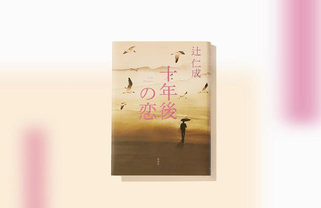 画像: 『十年後の恋』辻 仁成 著 ¥1,780/集英社