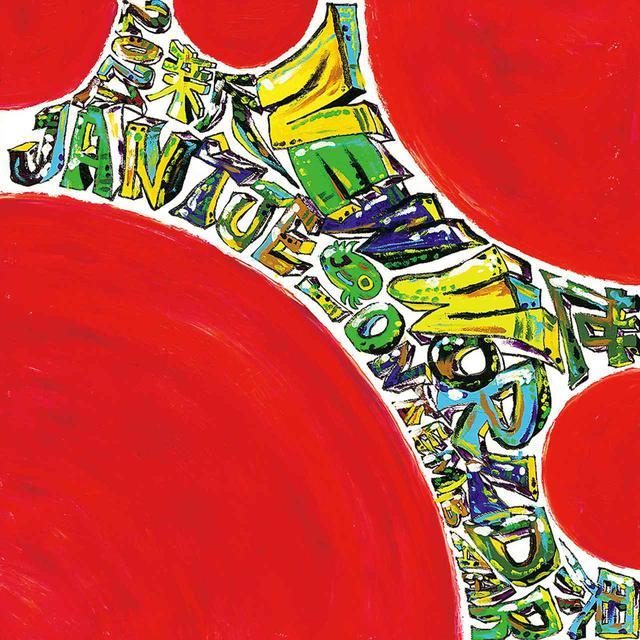 画像: 《New World》の原画。自粛期間が長引き、生活のペースを掴みにくくなる日々の中で描いた。日本の国旗から着想を得た。原画の題名やブランド名の欧文とともに「新世界」の漢字も組み込まれている © SHINGO KATORI