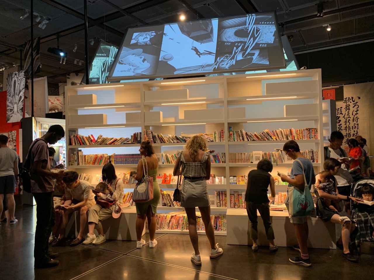 Images : 『The Citi exhibition Manga マンガ』