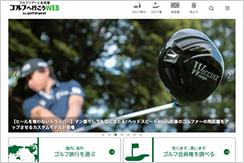 ゴルフへ行こうWEB