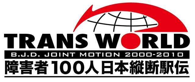 画像: 運動器の10年・世界運動キャンペーン・第3.5弾日本国内キャンペーン「障害者100人による日本縦断駅伝」