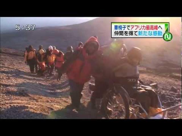画像: 「障がい者キリマンジャロ登頂」の模様 www.youtube.com