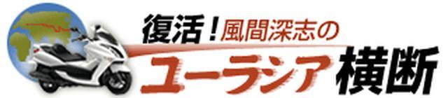 画像: asahi.com:朝日新聞 復活!風間深志のユーラシア横断一覧