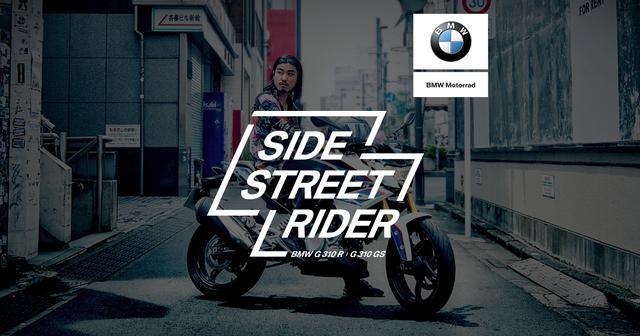 画像: SIDE STREET RIDER | G 310 R / G 310 GSスペシャルサイト