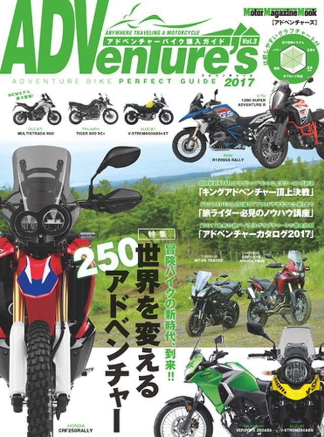画像: Motor Magazine Ltd. / モーターマガジン社 / ADVenture's 2017
