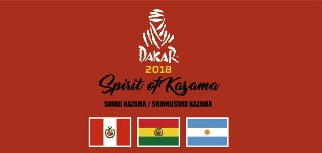 画像: 風間親子で挑むDAKARA RARRY 2018 壮行会